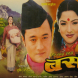 Poster for Nepalese Film 'Basain'