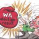 WA Election dpi